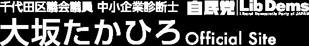 千代田区議会議員 中小企業診断士 大坂たかひろ Official Site